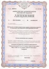 license-narko-001