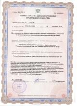 license-narko-003