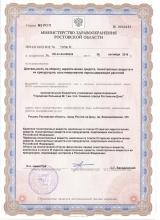 license-narko-004