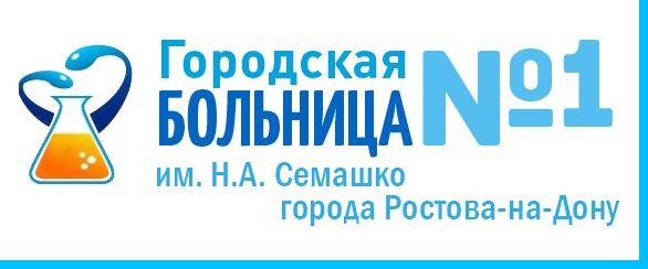 ГБ №1 им. Н.А. Семашко г. Ростова-на-Дону